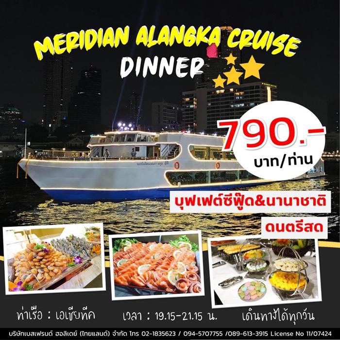 เรือ Meridian-Alangka-Cruise